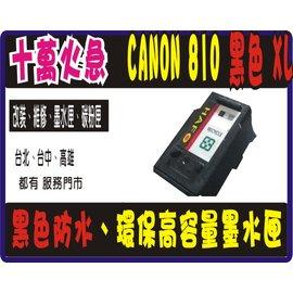 CANON PG~ 810 XL 環保墨水匣 iP2770 MP258 MP268 MP2