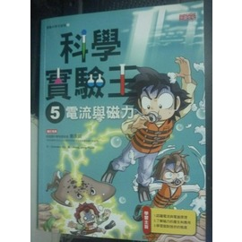 ~書寶 書T1╱少年童書_ZGI~科學實驗王5~電流與磁力_徐月珠 GomdoriCo.