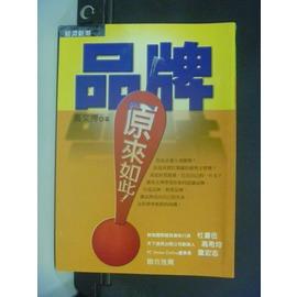 ~書寶 書T6╱財經企管_GAH~品牌原來如此_黃文博