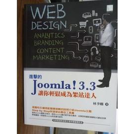 ~書寶 書T1╱ _PEI~進擊的Joomla^! 3.3~讓你輕鬆成為架站 _林季嫻