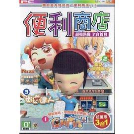 PC版~便利商店 版 3合1~ 便利商店6 美女茶餐廳 街道 中文版