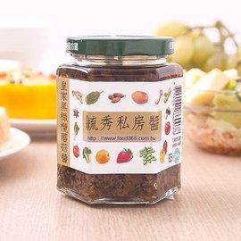~毓秀私房醬~皇家黑橄欖蘑菇醬(純素)