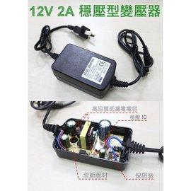 監視器變壓器 12V 2A 110~220V 12V2A變壓器 IC穩壓 監視器鏡頭變壓器