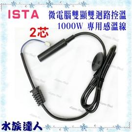 【水族達人】【感溫線】伊士達ISTA《微電腦雙顯雙迴路控溫器1000W 專用感溫線 2芯》感應線 感溫線