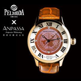 萬寶鐘錶 PELMODA百慕達X艾柏斯聯合國70週年 限定女款腕錶 P~1AN~TW~UN