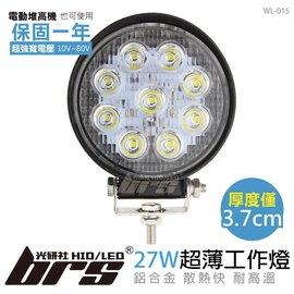~BRS光研社~27W 超薄 工作燈 LED 圓 探照燈 卡車燈 越野車燈 車頂燈 照明燈
