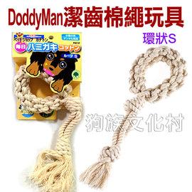 ~ DoggyMan~每日刷牙棉繩玩具S號~環型#6606,清潔齒垢~左側全店折價卷可立即