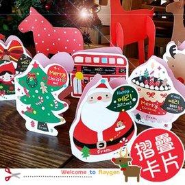 韓國創意 聖誕節折疊立體賀卡 卡片套裝 祝福節日禮物 聖誕裝飾品 2款【HH婦幼館】