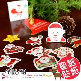 聖誕節盒裝貼紙 聖誕老人 裝飾日記貼 烘焙封口貼 禮物 48枚/組 【HH婦幼館】