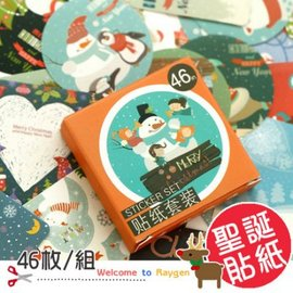 聖誕祝福盒裝封 封口貼紙 自帶膠貼紙 DIY手賬貼紙 46枚/組 【HH婦幼館】