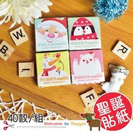 小方盒DIY貼紙 聖誕封口貼 裝飾貼紙 手賬本相冊 40枚/組 【HH婦幼館】