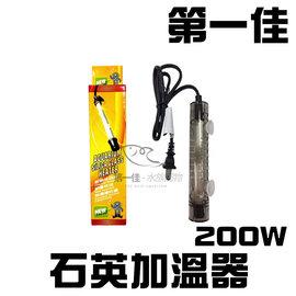 ^~第一佳水族寵物^~ ISTA伊士達代理 石英加熱器 200W^(D~68^)