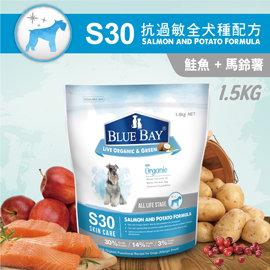 ^~沛樂思^~^~倍力BLUE BAY S30 新鮭魚 馬鈴薯抗過敏配方犬糧^(小包1.5