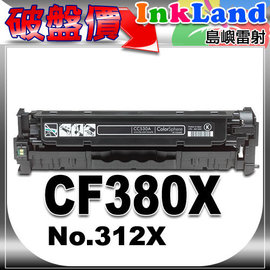 HP CF380X No.312X高容量相容碳粉匣 黑色一支~ ~M476dw M476d