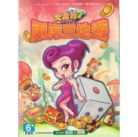 PC版~大富翁7 兩岸三地遊~ 中文版