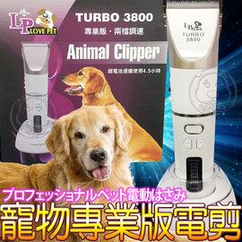 Love Pet~Turbo3800寵物 兩檔調速 版電剪
