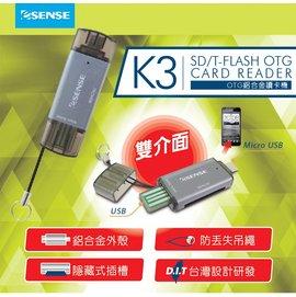 傑仲 ^(有發票^) 逸盛科技 貨 ESENSE K3 OTG 鋁合金讀卡機 17~EVK