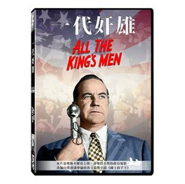 合友唱片 奸雄  DVD  All the King's Men