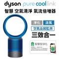 【Dyson】空氣清淨機氣流倍增器 DP01