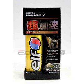~愛油購機油 On~line~ELF 超加速 汽油精 汽油添加劑 E13