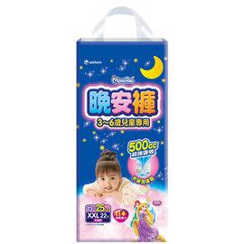 ^~東亞藥妝^~滿意寶寶 兒童系列晚安褲女用^(22P^)請到門市購買 貨號:203690