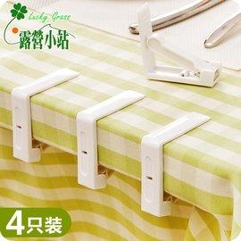 大林小草~【CS-124】GO SPORT 塑膠桌布夾(4pcs)、桌布固定夾