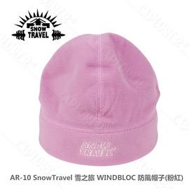 探險家戶外用品㊣AR-10 SnowTravel 雪之旅 WINDBLOC 防風帽子(粉紅)  毛線帽 保暖帽 防寒帽 遮耳帽 男女適用 登山 賞雪