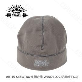 探險家戶外用品㊣AR-10 SnowTravel 雪之旅 WINDBLOC 防風帽子(深灰)  毛線帽 保暖帽 防寒帽 遮耳帽 男女適用 登山 賞雪
