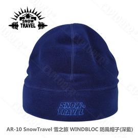 探險家戶外用品㊣AR-10 SnowTravel 雪之旅 WINDBLOC 防風帽子(深藍)  毛線帽 保暖帽 防寒帽 遮耳帽 男女適用 登山 賞雪