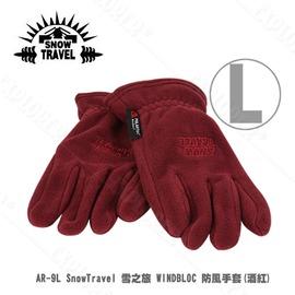探險家戶外用品㊣AR-9L.BG SnowTravel 雪之旅 WINDBLOC 防風手套-L(酒紅) 機車手套 防寒保暖 滑雪