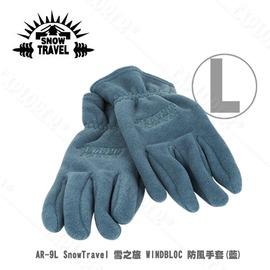 探險家戶外用品㊣AR-9L.BL SnowTravel 雪之旅 WINDBLOC 防風手套-L(藍) 機車手套 防寒保暖 滑雪