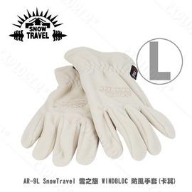 探險家戶外用品㊣AR-9L.KH SnowTravel 雪之旅 WINDBLOC 防風手套-L(卡其) 機車手套 防寒保暖 滑雪
