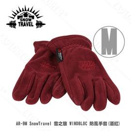 探險家戶外用品㊣AR-9M.BG SnowTravel 雪之旅 WINDBLOC 防風手套-M(酒紅) 機車手套 防寒保暖 滑雪