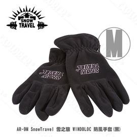 探險家戶外用品㊣AR-9M.BK SnowTravel 雪之旅 WINDBLOC 防風手套-M(黑) 機車手套 防寒保暖 滑雪