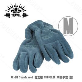 探險家戶外用品㊣AR-9M.BL SnowTravel 雪之旅 WINDBLOC 防風手套-M(藍) 機車手套 防寒保暖 滑雪