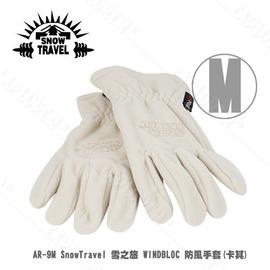 探險家戶外用品㊣AR-9M.KH SnowTravel 雪之旅 WINDBLOC 防風手套-M(卡其) 機車手套 防寒保暖 滑雪