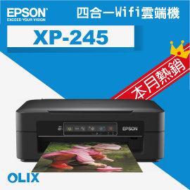 EPSON XP245 四合一Wifi雲端 複合機~列印 影印 掃描 無線~ ^(歐立世