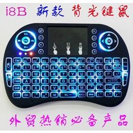 i8 2.4G無線鍵盤鼠標 迷你空中飛鼠觸控遙控器 三色背光鍵盤 酷咖 旗艦店