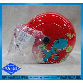 ~ 社~ZEUS 瑞獅 208 W219 ZS~208 紅色 恐龍 附鏡片 全可拆洗 兒童