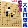 明旺~O04x~磁鐵圍棋子4cm^(10入^) 亮面圍棋子 白色磁鐵 黑色磁鐵 大棋子 黑