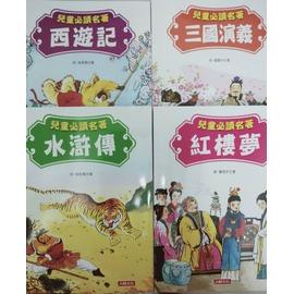 德聯 人類 中國古典四大名著 4冊套組