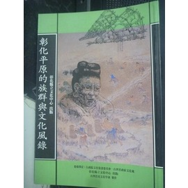 ~書寶 書T2╱社會_XBM~彰化平原的族群與文化風錄
