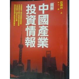 ~書寶 書T1╱財經企管_IGN~圖解中國產業投資情報_ 產業資料編輯部