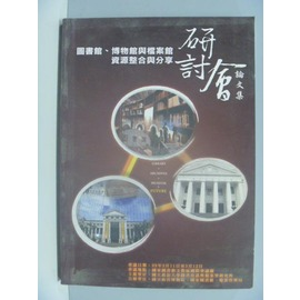 ~書寶 書T3╱進修考試_ZDI~圖書館、博物館與檔案館資源整合與分享研討會論文集