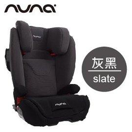 【贈濕紙巾24包+收納袋+玩偶(隨機)】荷蘭【Nuna】AACE Isofix 成長型汽座(汽車安全座椅)-灰黑色