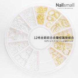 綜合金銀金屬框^#50 ~Nails Mall指甲彩繪~美甲飾品 12格圓盤組