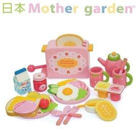【紫貝殼】『CLB14-1』【日本 Mother Garden】野草莓美味早餐麵包機組 / 家家酒玩具【原廠公司貨】
