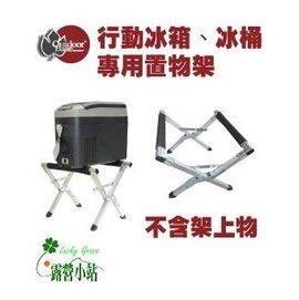 大林小草【NG-25551】Outdoorbase 行動冰箱、冰桶專用置物架(部分生鏽特價出清)-【國旅卡】