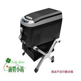 大林小草【25551】Outdoorbase 行動冰箱、冰桶專用置物架(部分生鏽特價出清)-【國旅卡】