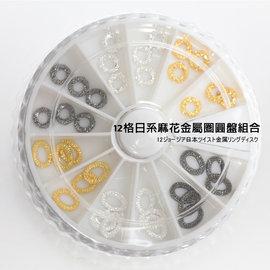 日系麻花金屬圈 ^#36 圓盤組~Nails Mall指甲彩繪~美甲飾品 12格